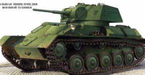 Танк-Т-80