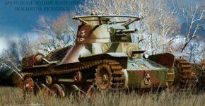 Легкий-танк-«ТИП-4»-(«КЕ-НУ»).