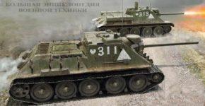 Самоходная установка-СУ-85