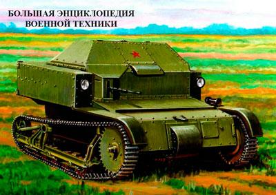 Танкетки СССР Второй Мировой войны