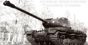 Тяжелый танк ИС-122 во дворе завода №100. Челябинск, ноябрь 1943 года